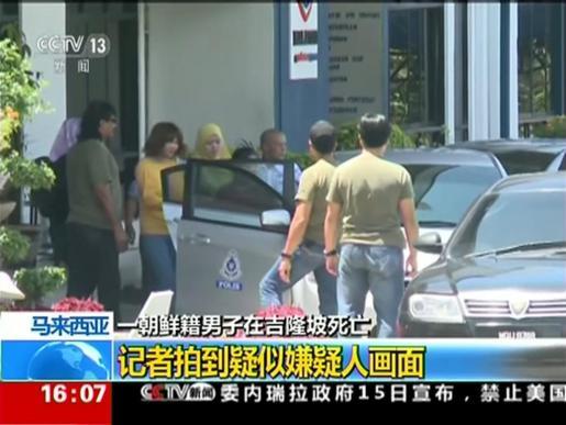 Agentes malayos trasladan a la segunda detenida, una ciudadana con pasaporte indonesio.