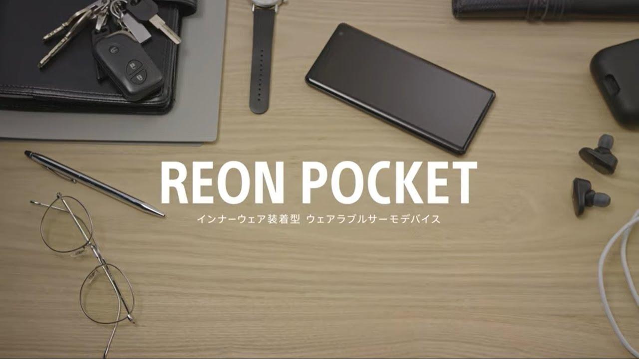 Sony lanza un aire acondicionado portátil en forma de wearable para llevar bajo la ropa