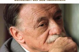 Mario Benedetti, escritor del mes de septiembre en la Biblioteca Municipal de Ibiza