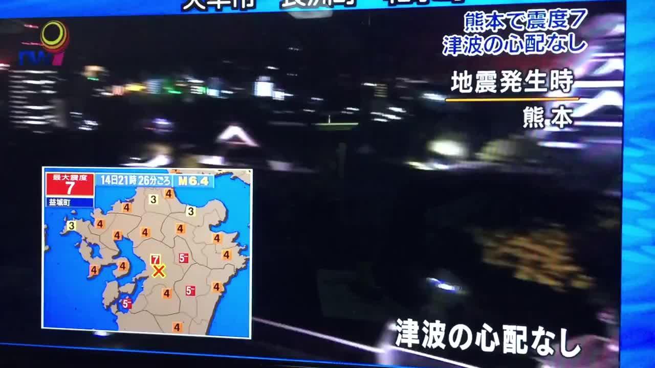 Un potente terremoto de 6,4 grados sacude el sudoeste de Japón